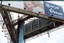 Inside a billboard.